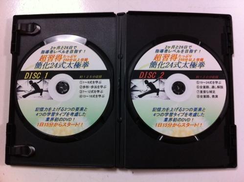 太極拳DVD、24式太極拳DVD